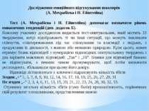 Дослідження емоційного відгукування школярів (А. Мехрабієва і Н. Ейштейна) Те...