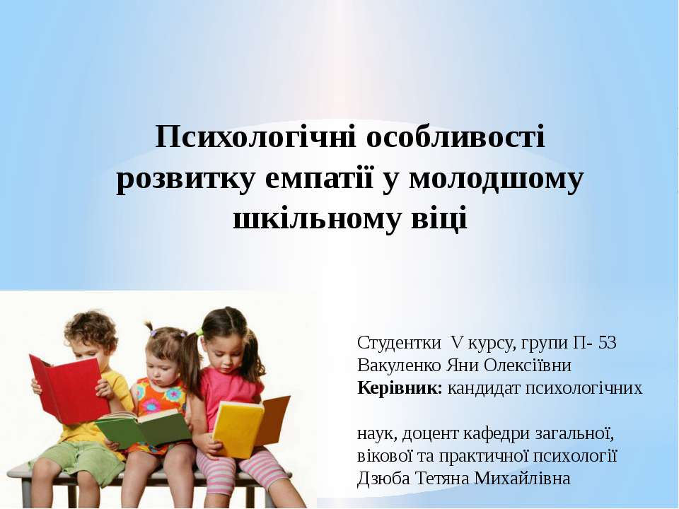 Психологічні особливості розвитку емпатії у молодшому шкільному віці Студентк...