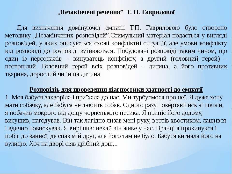 """""""Незакінчені речення"""" Т. П. Гаврилової Для визначення домінуючої емпатії Т.П...."""