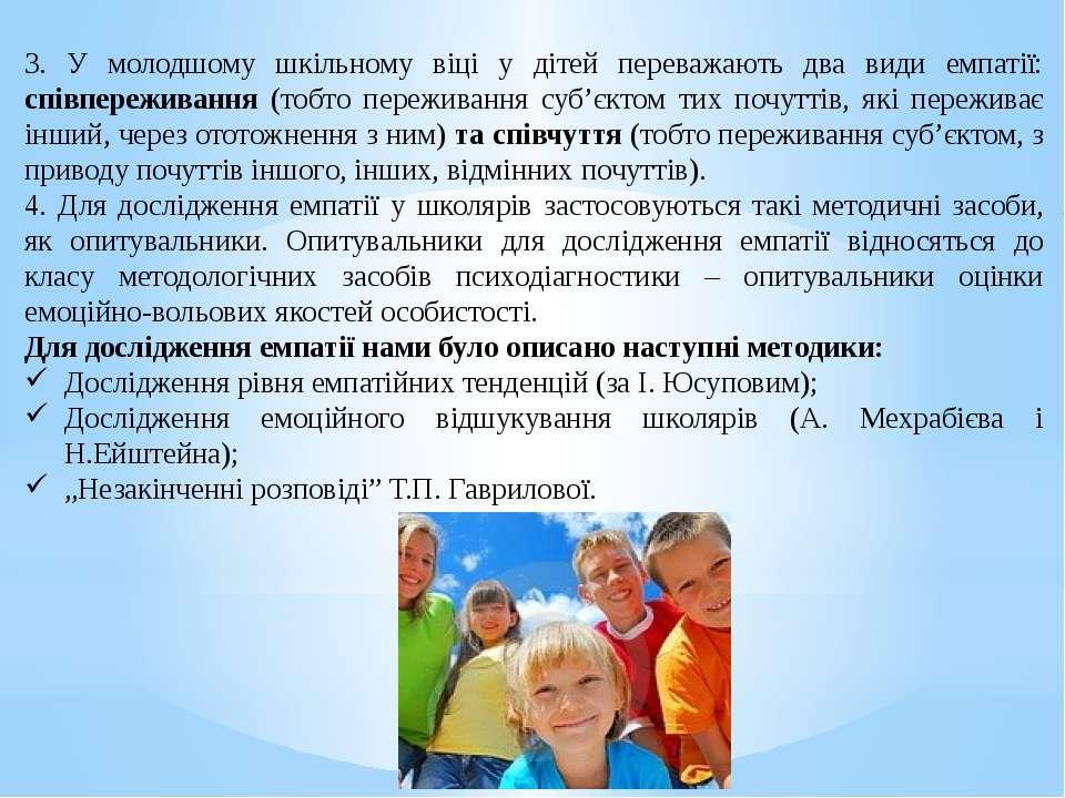 3. У молодшому шкільному віці у дітей переважають два види емпатії: співпереж...