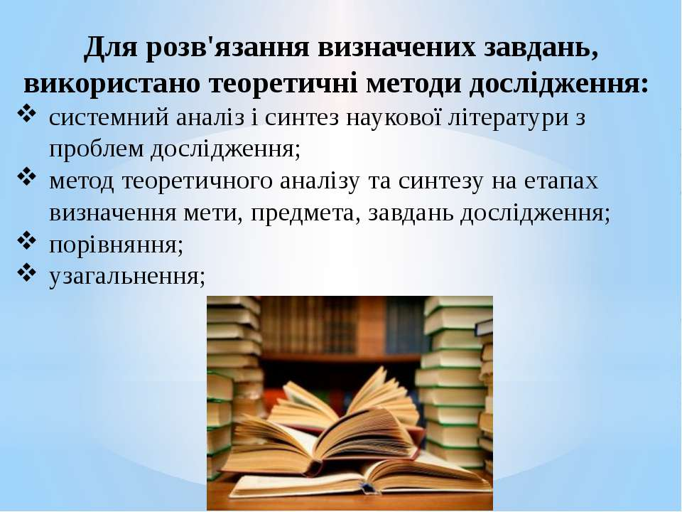 Для розв'язання визначених завдань, використано теоретичні методи дослідження...