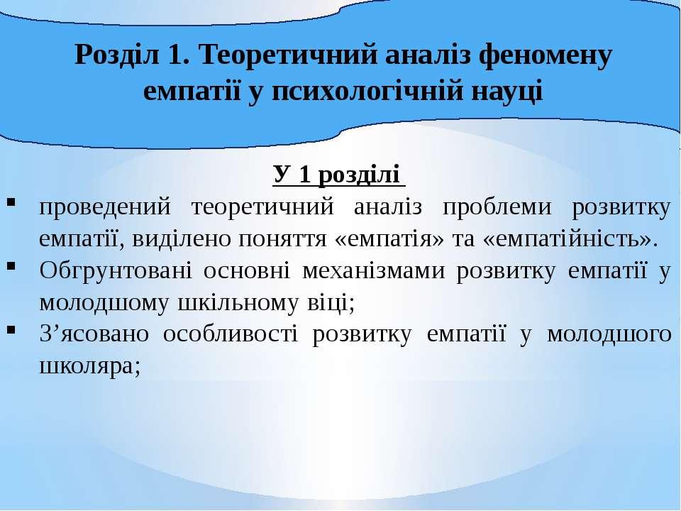 Розділ 1. Теоретичний аналіз феномену емпатії у психологічній науці У 1 розді...