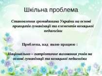 Шкільна проблема Становлення громадянина України на основі принципів гуманіза...