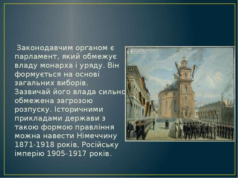 Законодавчим органом є парламент, який обмежує владу монарха і уряду. Він фор...
