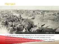Наслідки 7 грудня битва при Камбре завершується. Не досягнувши поставленої ме...
