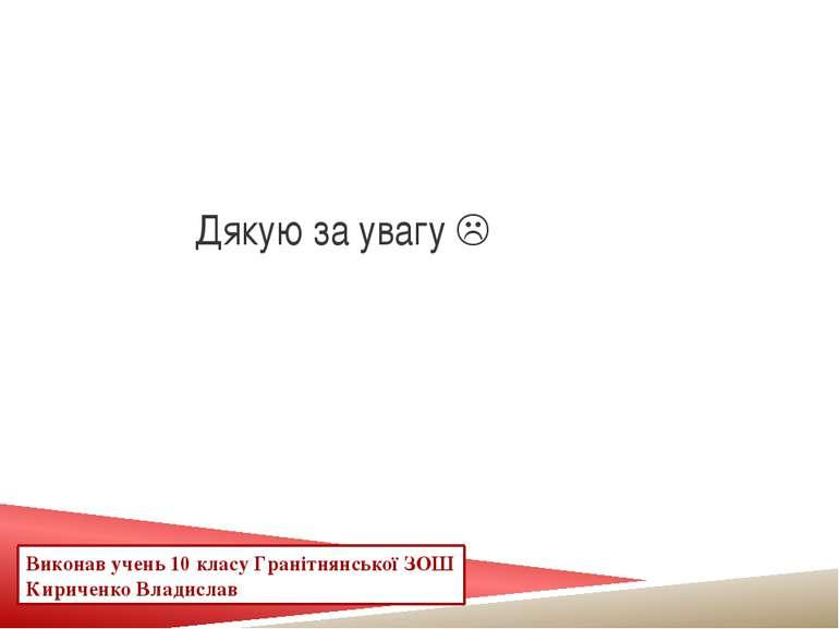 Дякую за увагу Виконав учень 10 класу Гранітнянської ЗОШ Кириченко Владислав