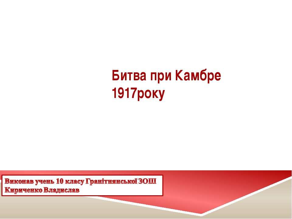 Битва при Камбре 1917року