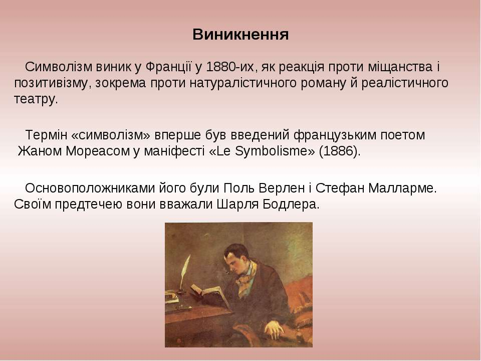 Виникнення Символізм виник у Франції у 1880-их, як реакція проти міщанства і ...