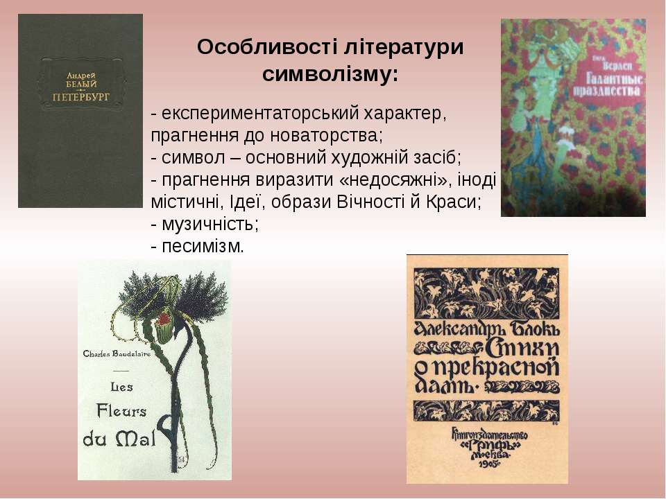 Особливості літератури символізму: - експериментаторський характер, прагнення...