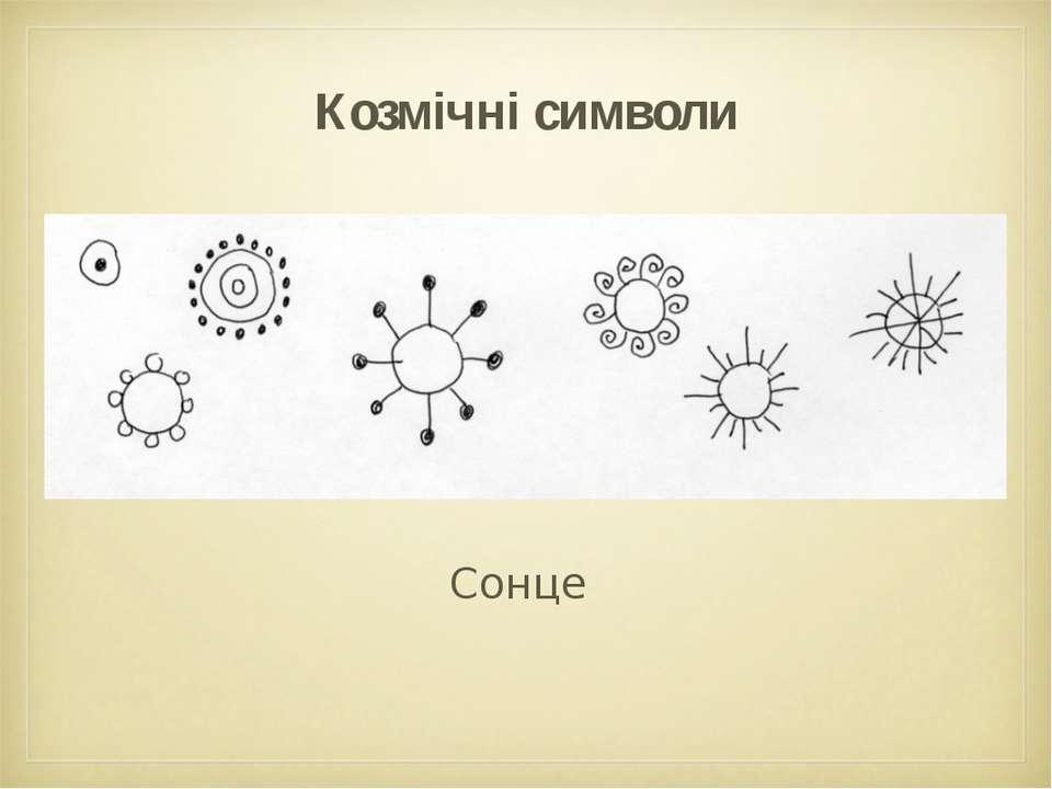 Козмічні символи Сонце