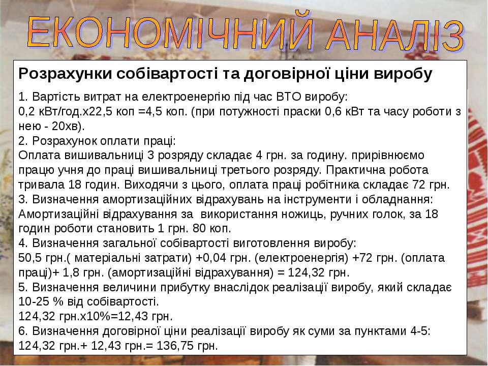 Витрати на матеріали Розрахунки собівартості та договірної ціни виробу 1. Вар...