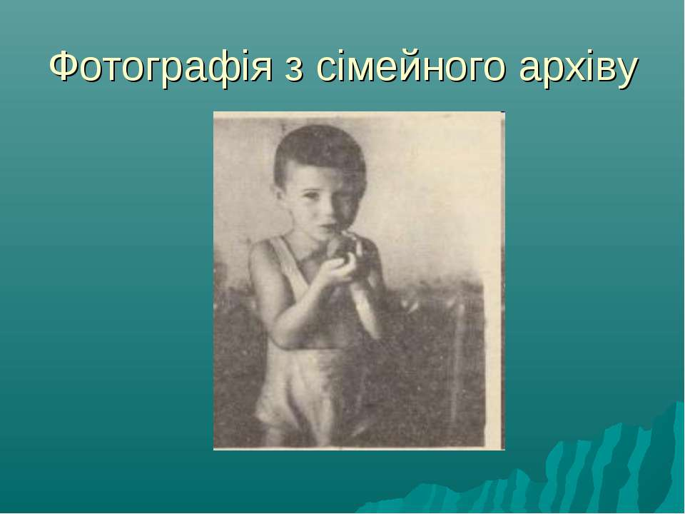 Фотографія з сімейного архіву