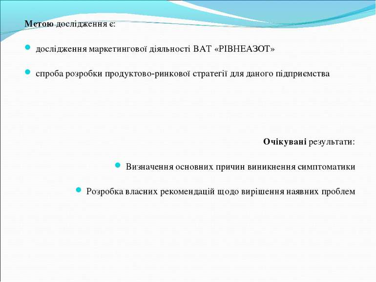 Метою дослідження є: дослідження маркетингової діяльності ВАТ «РІВНЕАЗОТ» спр...
