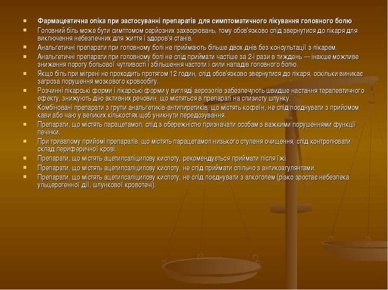Фармацевтична опіка при застосуванні препаратів для симптоматичного лікування...