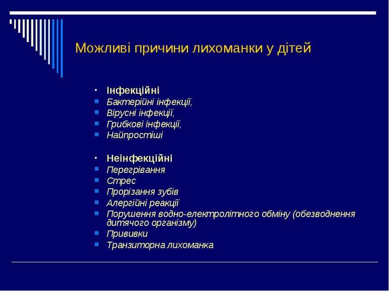 Можливі причини лихоманки у дітей Інфекційні Бактерійні інфекції, Вірусні інф...