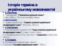 """Історія терміна в українському мовознавстві 1. Синтакса: Я. Головацький, """"Гра..."""