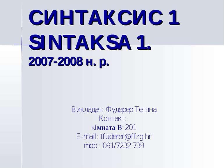 СИНТАКСИС 1 SINTAKSA 1. 2007-2008 н. р. Викладач: Фудерер Тетяна Контакт: кім...
