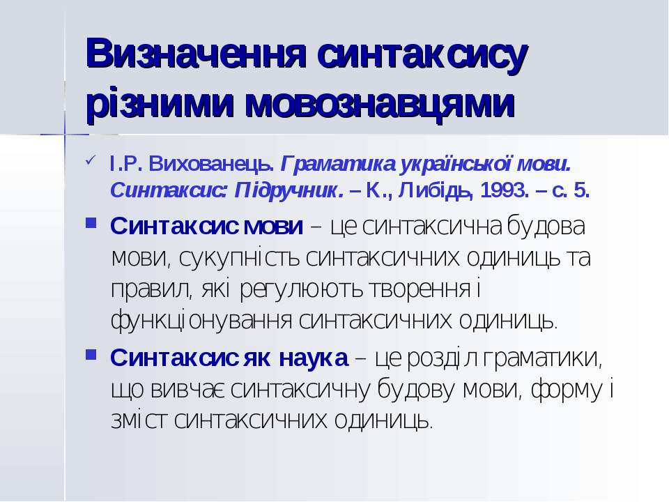Визначення синтаксису різними мовознавцями І.Р. Вихованець. Граматика українс...