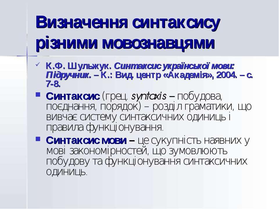 Визначення синтаксису різними мовознавцями К.Ф. Шульжук. Синтаксис українсько...