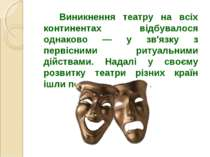 Виникнення театру на всіх континентах відбувалося однаково — у зв'язку з перв...