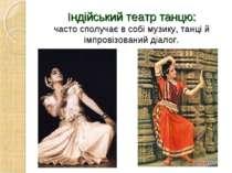 Індійський театр танцю: часто сполучає в собі музику, танці й імпровізований ...