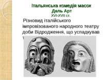 Італьянська комедія масок Дель Арт XVI-XVII ст. Різновид італійського імпрові...