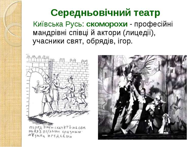 Середньовічний театр Київська Русь: скоморохи - професійнi мандрівні співці й...