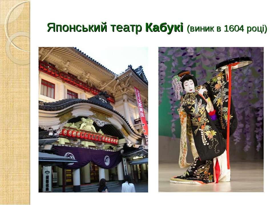 Японський театр Кабукі (виник в 1604 році)
