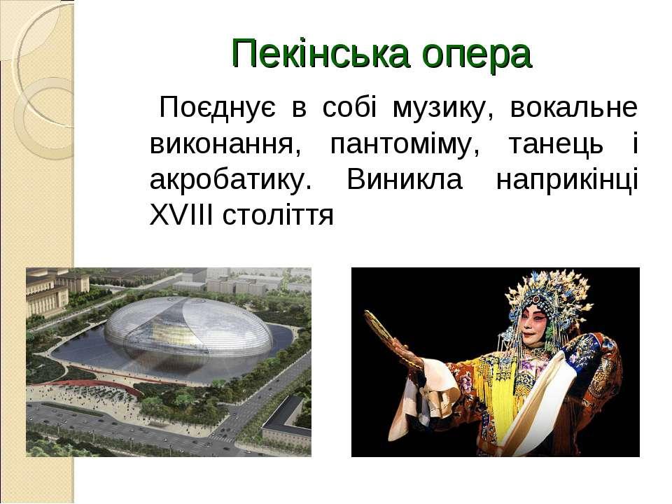 Пекінська опера Поєднує в собі музику, вокальне виконання, пантоміму, танець ...
