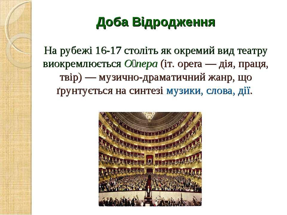 Доба Відродження На рубежі 16-17 століть як окремий вид театру виокремлюється...