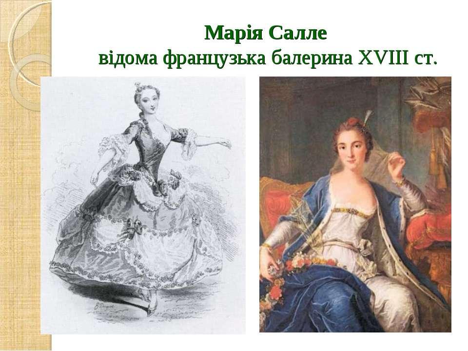 Марія Салле відома французька балерина XVIII ст.