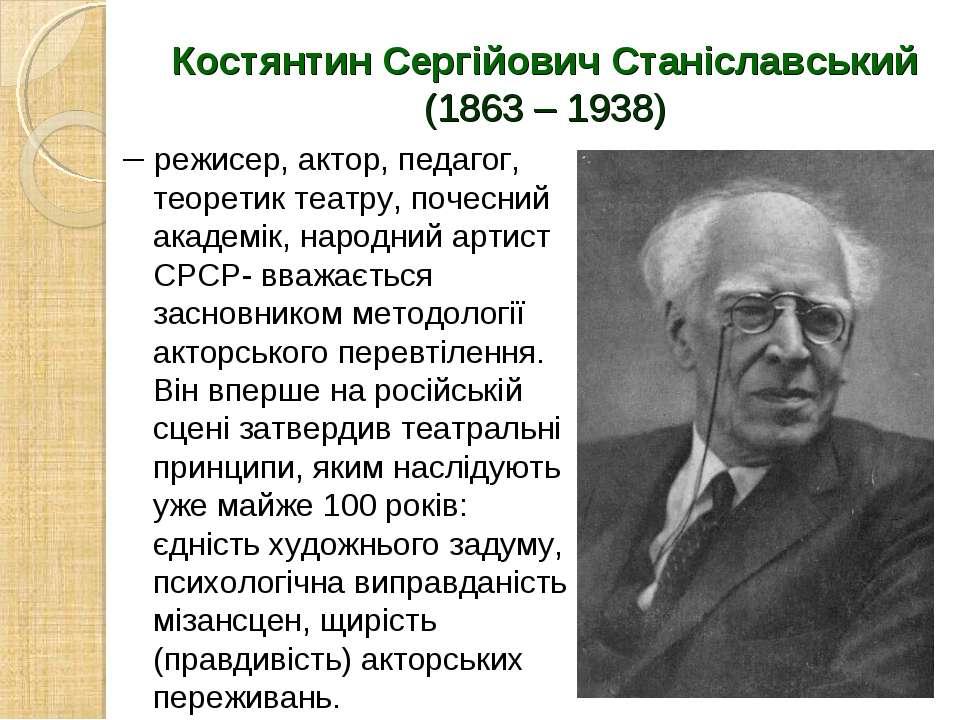 Костянтин Сергійович Станіславський (1863 – 1938) – режисер, актор, педагог, ...