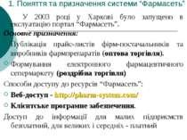 """1. Поняття та призначення системи """"Фармасеть"""" У 2003 році у Харкові було запу..."""