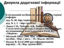 Джерела додаткової інформації Електронний посібник на локальній веб-сторінці ...