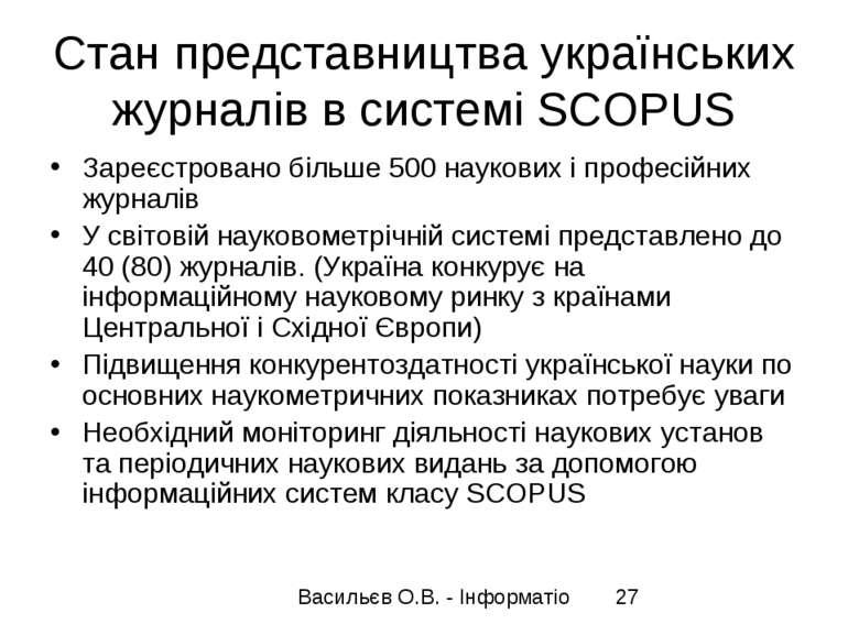 Стан представництва українських журналів в системі SCOPUS Зареєстровано більш...