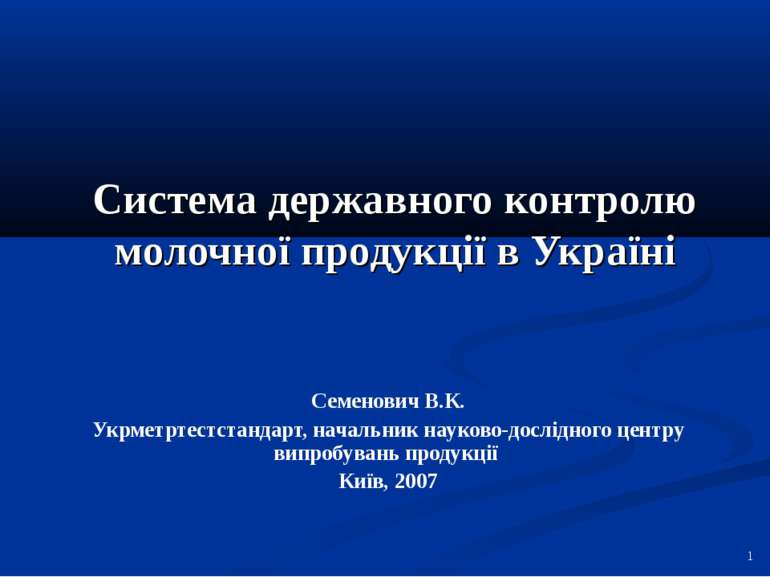 Система державного контролю молочної продукції в Україні Семенович В.К. Укрме...