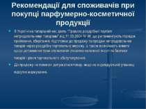 Рекомендації для споживачів при покупці парфумерно-косметичної продукції В Ук...