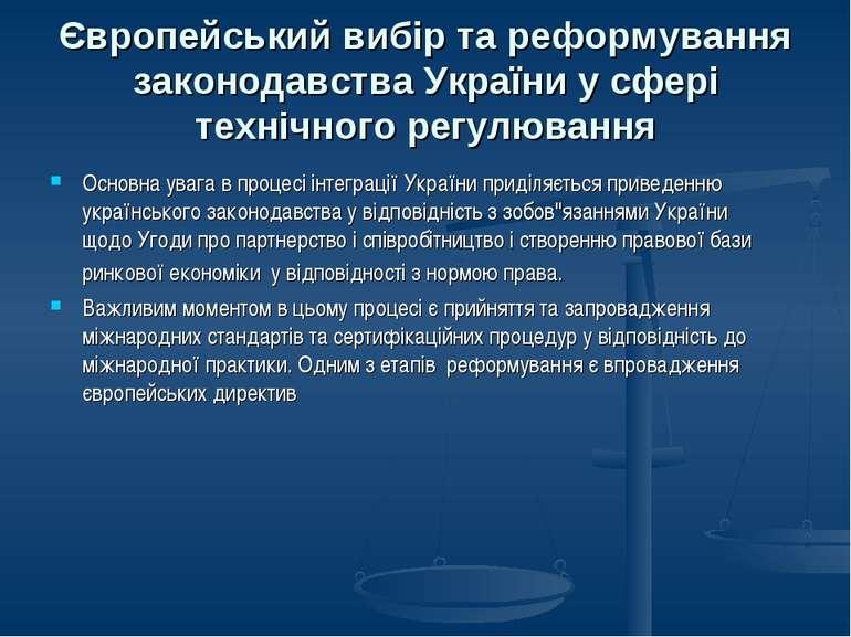 Європейський вибір та реформування законодавства України у сфері технічного р...