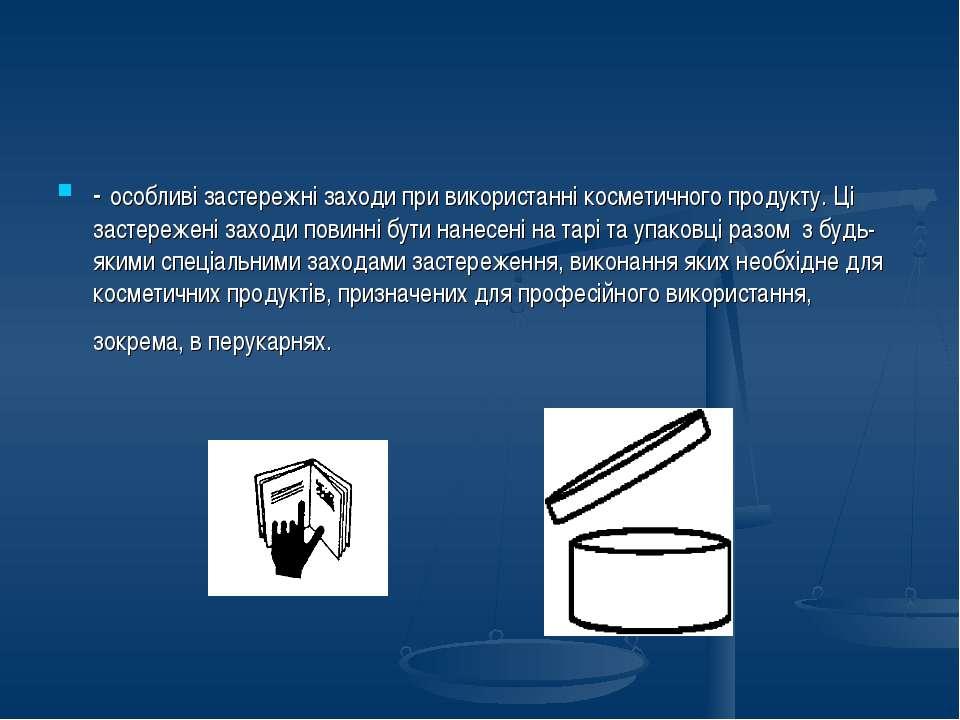 - особливі застережні заходи при використанні косметичного продукту. Ці засте...