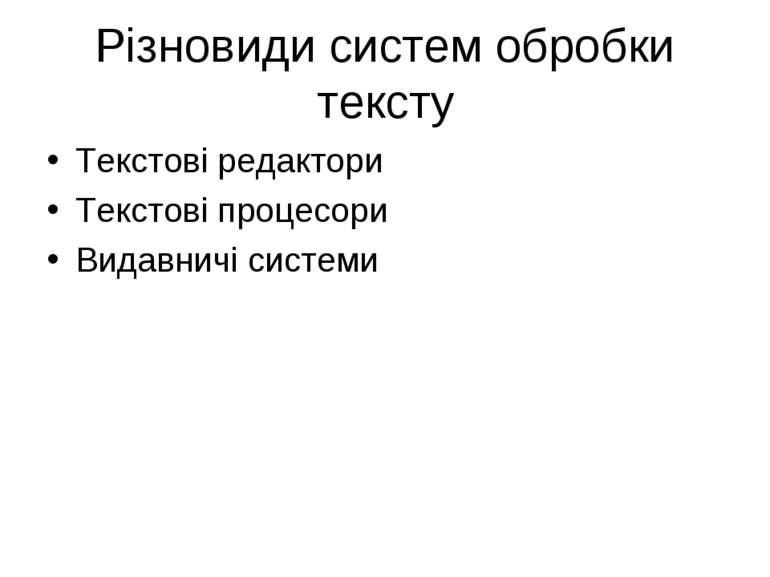 Різновиди систем обробки тексту Текстові редактори Текстові процесори Видавни...