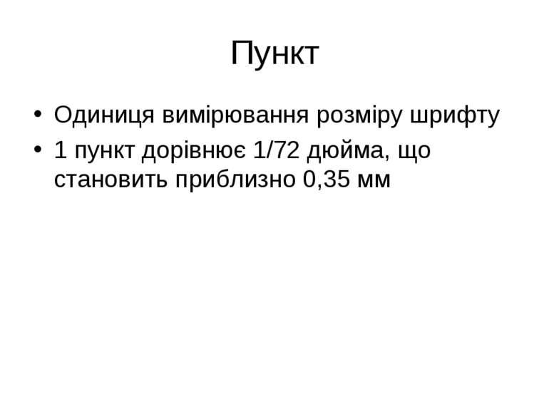 Пункт Одиниця вимірювання розміру шрифту 1 пункт дорівнює 1/72 дюйма, що стан...