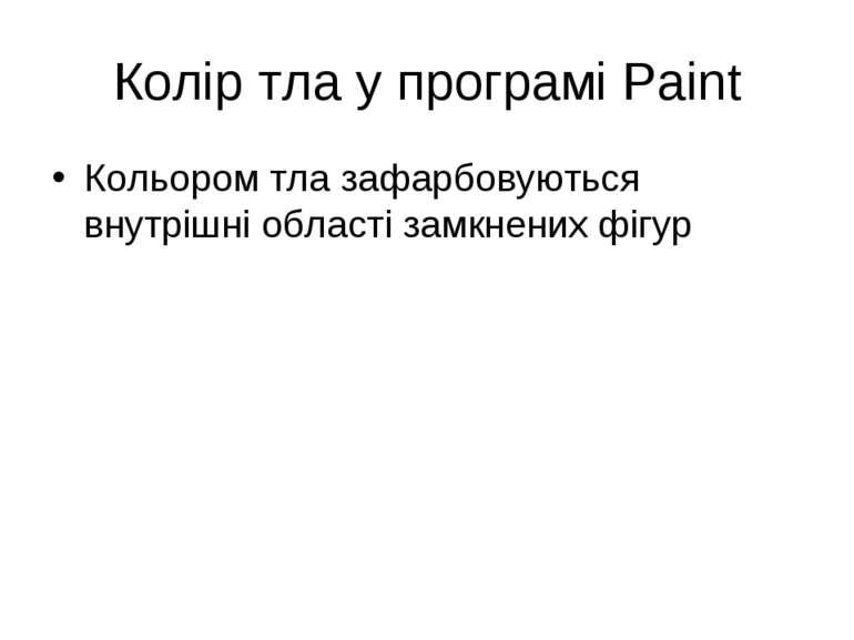 Колір тла у програмі Paint Кольором тла зафарбовуються внутрішні області замк...