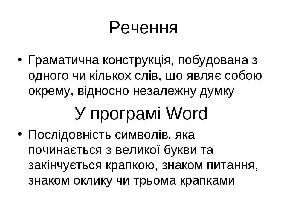 Речення Граматична конструкція, побудована з одного чи кількох слів, що являє...