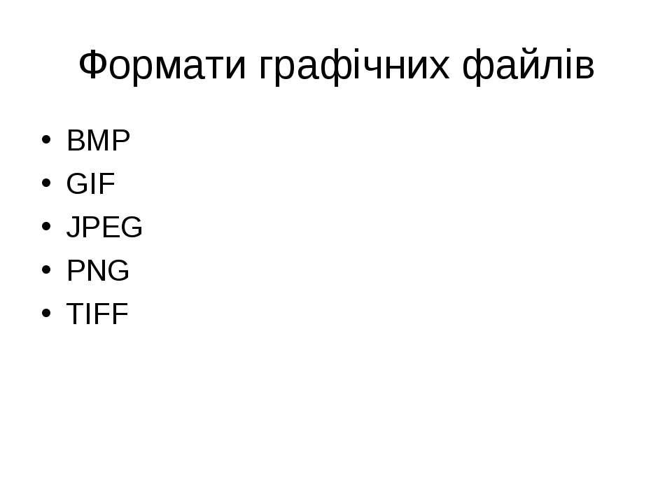 Формати графічних файлів BMP GIF JPEG PNG TIFF