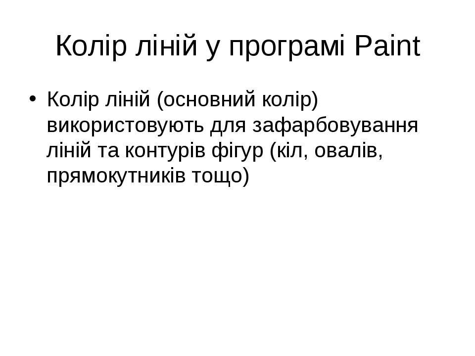 Колір ліній у програмі Paint Колір ліній (основний колір) використовують для ...