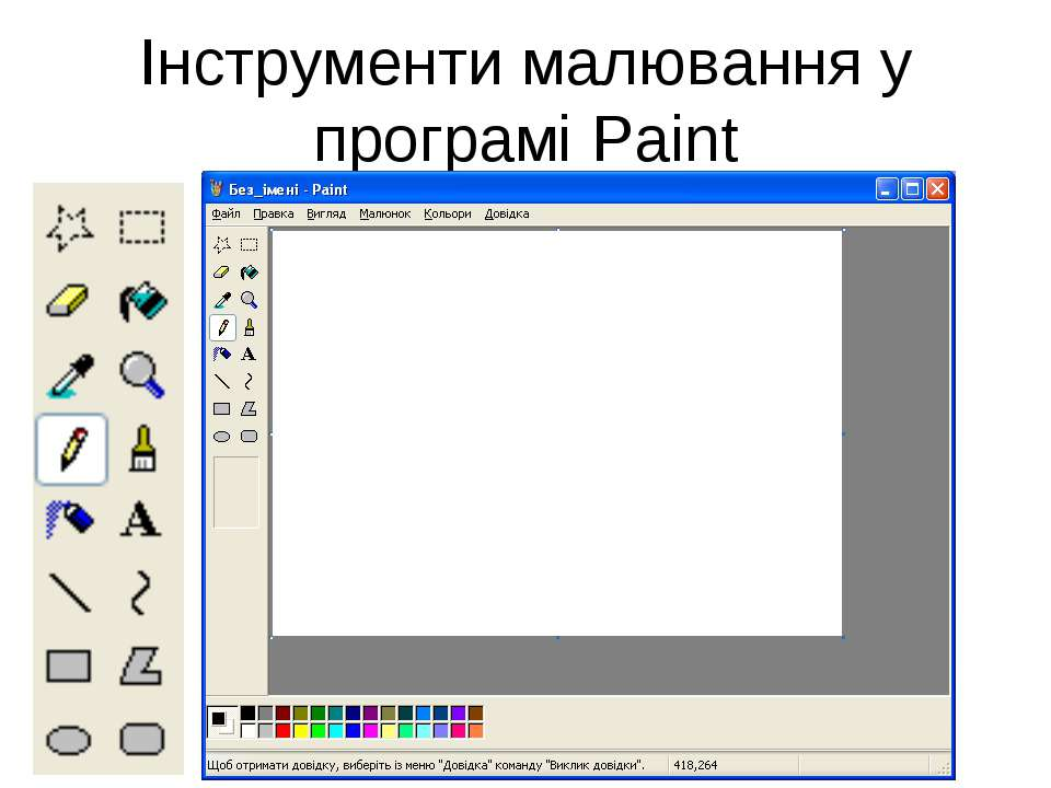 Інструменти малювання у програмі Paint