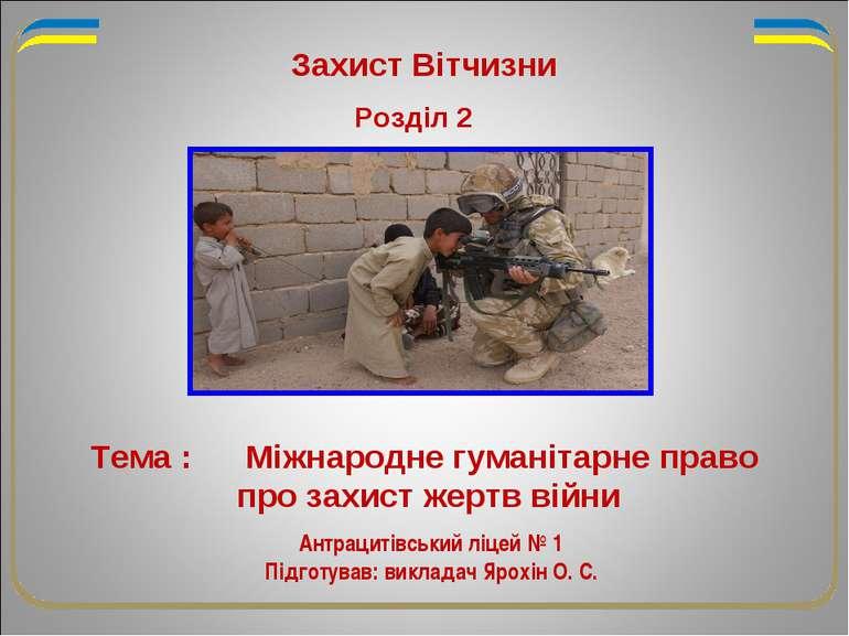 Захист Вітчизни Розділ 2 Тема : Міжнародне гуманітарне право про захист жертв...