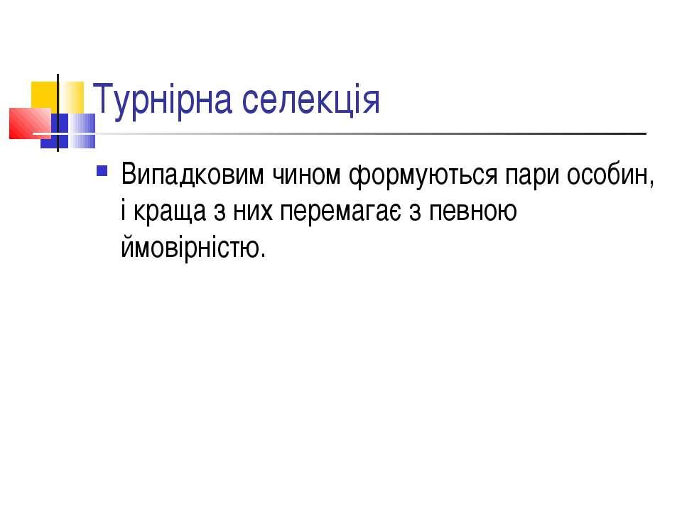 Турнірна селекція Випадковим чином формуються пари особин, і краща з них пере...