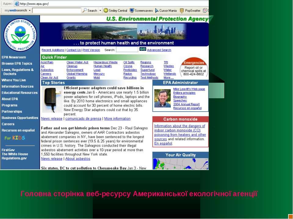 Головна сторінка веб-ресурсу Американської екологічної агенції