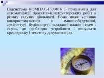 Підсистема КОМПАС-ГРАФІК 5 призначена для автоматизації проектно-конструкторс...